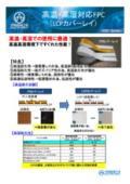 フレキシブル配線板『高温・高湿対応FPC(LCPカバーレイ)』