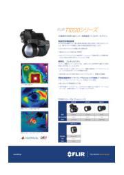 サーモグラフィカメラ『FLIR T1000シリーズ』 表紙画像