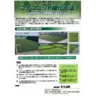 コケユニット緑化工法 カタログ 表紙画像