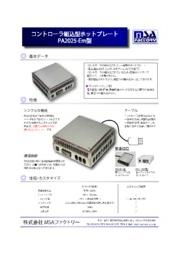 コントローラ組込型ホットプレート「PA2025-Em型」 表紙画像