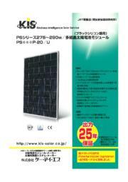 多結晶太陽電池モジュール『PSシリーズ275~290w』 表紙画像