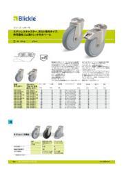 Blickle(ブリックレ) LEXR-TPAシリーズ キャスターカタログ 表紙画像