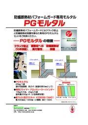 パフォームガード専用保護モルタル PGモルタル 表紙画像