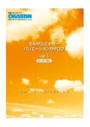 モルタルミキサーバリエーションカタログVol.1 表紙画像