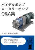 バイデルポンプ・ロータリーポンプ Q&A集【添付資料プレゼント】
