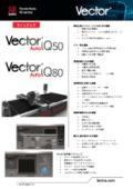 レクトラの自動車内装品用 量産向けファブリック自動裁断機 Vector iQシリーズ 表紙画像