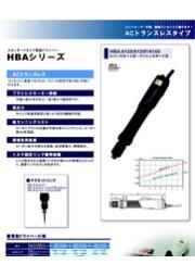 電動ドライバー スタンダードタイプ「HBAシリーズ」 表紙画像
