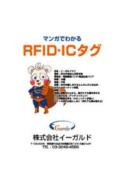 【漫画資料】マンガでわかるRFID・ICタグ 表紙画像