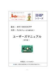 制御基板 PLCモジュール IHP/04003CPP 表紙画像