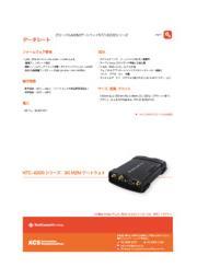 NTC-6200スペックシート -2/2 表紙画像