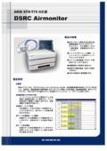 ARIB STD-T75対応版のカタログはこちら
