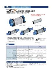 SKXカタログ【高密度ポリエチレン管用】 表紙画像