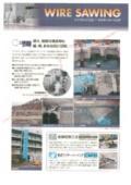 新伸興業 技術紹介『ダイヤモンド工法 ワイヤーソーイング』 表紙画像