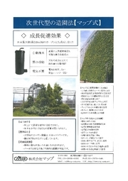 マップ式緑化システム:実績 表紙画像