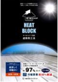施工法「サーモバリア 折板屋根遮断熱工法」