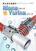 高水密性管継手リオーナ ユリーナ製品カタログ