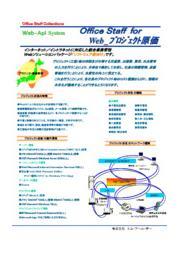 プロジェクト原価管理システム(ソフトウェア業向け) 表紙画像