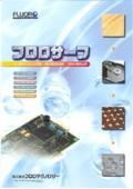 フッ素コーティング材 フロロサーフ 総合カタログ 表紙画像