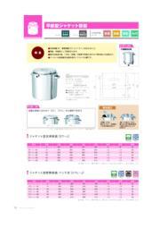 ステンレス平底型ジャケット容器【ST-J/CTL-J】 表紙画像