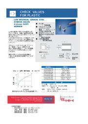 316L 樹脂装着チェックバルブ 表紙画像