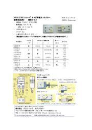 熱電対コネクター NHXシリーズ 表紙画像