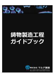 『鋳物製造工程 ガイドブック』 表紙画像