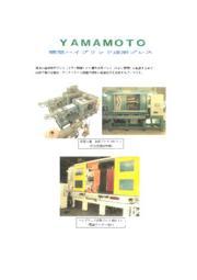 『YAMAMOTO 横型ハイブリッド成形プレス』 表紙画像