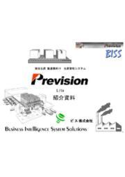 受注生産・リピート生産適応の生産管理・販売管理システム 表紙画像