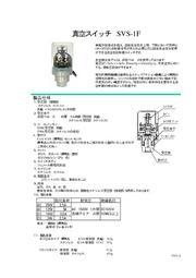 真空スイッチ SVS-1F 表紙画像
