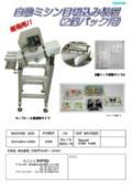 自動ミシン目切込み装置(2個パック用) 表紙画像