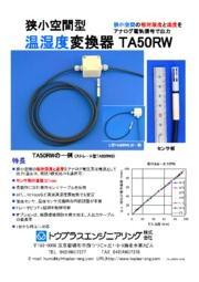 狭小空間型温湿度変換器TA50RW 表紙画像