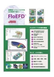 FloEFD  お得なパッケージご案内 表紙画像