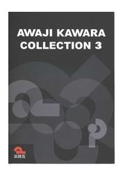 AWAJI KAWARA COLLETION3 表紙画像