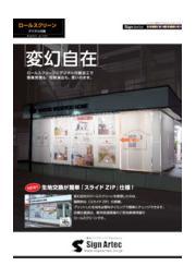 ロールスクリーン『デジタル印刷ロールスクリーン』 表紙画像