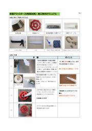 『安震アジャスター』R角型治具 施工マニュアル 表紙画像