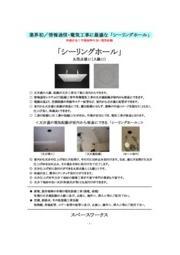 シーリングホール製品カタログ 表紙画像
