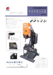 デスクカシメII 表紙画像