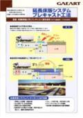 延長床版システム 「プレキャスト工法」 表紙画像