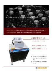 小袋計数ユニット『シャッター付き C-BOX』 表紙画像
