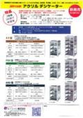 DRY-CABI(ドライ・キャビ) アクリルデシケーター
