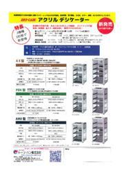 DRY-CABI(ドライ・キャビ) アクリルデシケーター 表紙画像