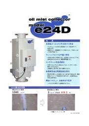 電気式オイルミストコレクター e24D 表紙画像