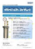 熱交換器管洗浄用 ユニット型洗浄装置