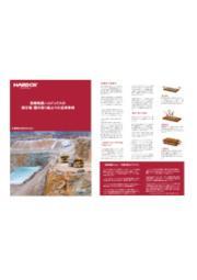 スウェーデン鋼・耐摩耗鋼板『HARDOX(ハルドックス)』の採石場・露天採鉱での活用事例 表紙画像