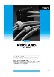 【25版】ケイグランド(KEIGLAND) ケーブルグランドカタログ 表紙画像