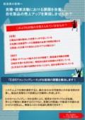 見積作成支援セールスコンフィグレータ【E@SYコンフィグレータ】製品カタログ 表紙画像