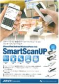 スマートフォンソリューション「SmartScanUP」 表紙画像