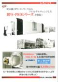 HPS-PROシリーズ
