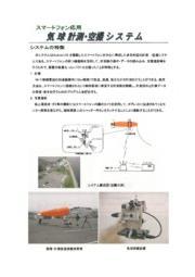 【スマートフォン対応】気球計測・空撮システム 表紙画像