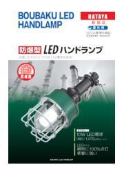 防爆型LEDハンドランプ『HEP-10D』 表紙画像